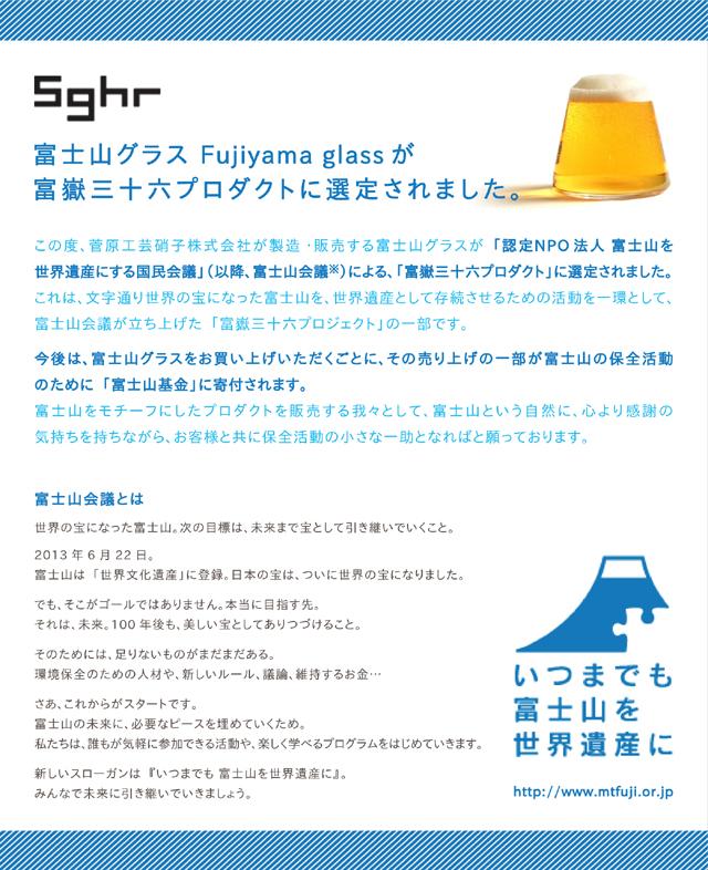 Sugahara Glass(スガハラガラス)富士山グラス富嶽三十六プロダクトに選定