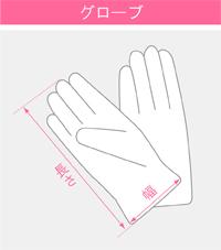 gloveサイズチャート