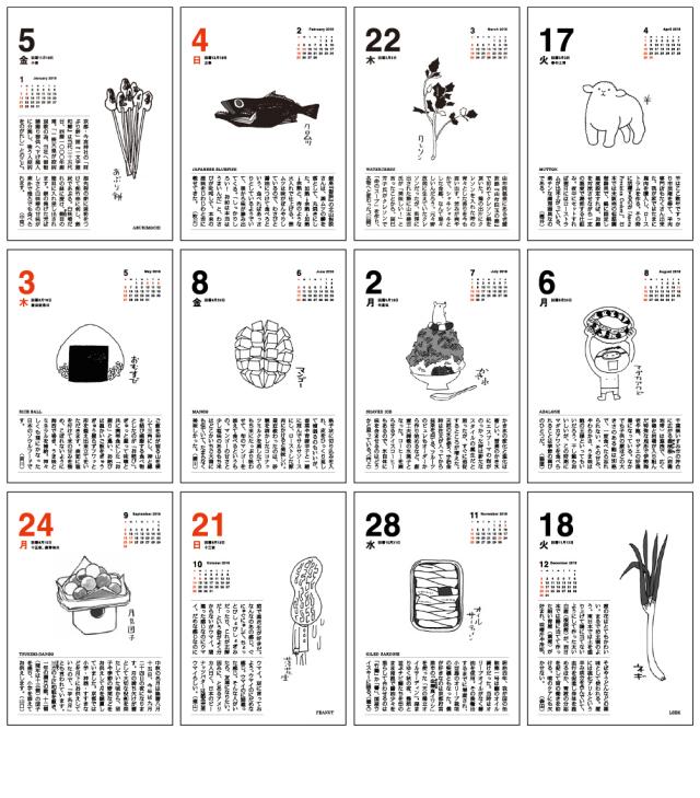 「味の手帖」 味のカレンダー 2018 食べること365日 日めくり
