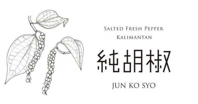 仙人スパイス 「純胡椒」 生胡椒の塩水漬け