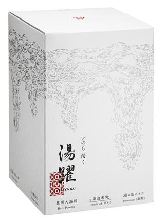 湯躍 別府湯の花エキス配合 薬用入浴剤 月白